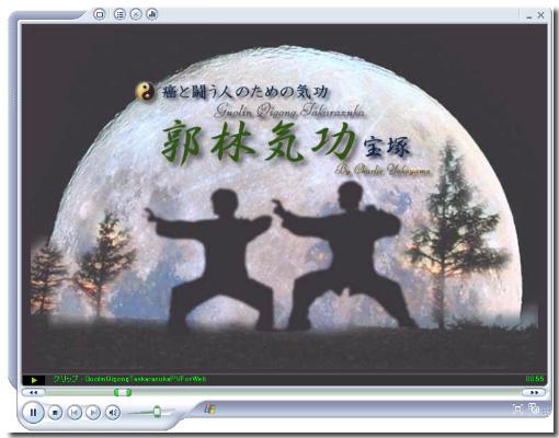 郭林気功宝塚プロモーションビデオ